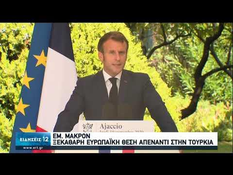 Ε.Μακρόν | Ξεκάθαρη Ευρωπαϊκή θέση απέναντι στην Τουρκία | 10/09/2020 | ΕΡΤ