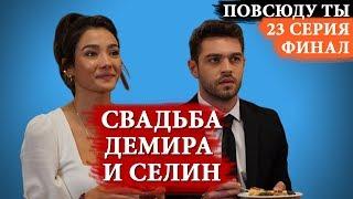 ПОВСЮДУ ТЫ / HER YERDE SEN- 23 СЕРИЯ: СВАДЬБА ДЕМИРА И СЕЛИН !ФИНАЛ!