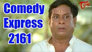 Comedy Express 2161 | Back to Back | Latest Telugu Comedy Scenes | #TeluguOne
