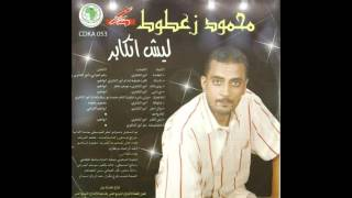تحميل اغاني مجانا محمود زعطوط اغنية كيفات نا