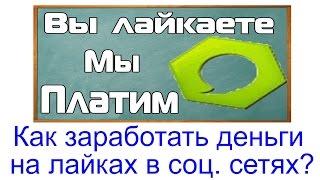 Как ззаработать деньги на лайках Вконтакте, Фейсбук, Одноклассники и других соц сетях