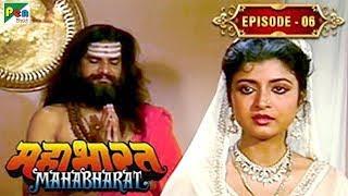 पाण्डु, धृतराष्ट और विदुर का जन्म | Mahabharat Stories | B. R. Chopra | EP – 06 - Download this Video in MP3, M4A, WEBM, MP4, 3GP