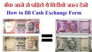 500, 1000 Note Exchange How to fill Cash Exchange Form