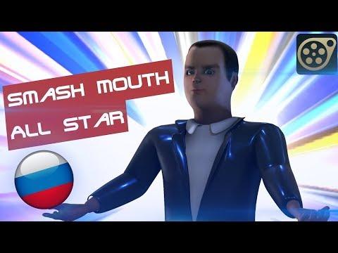 [SFM] All Star ► Песня на русском (feat  RADIO TAPOK)