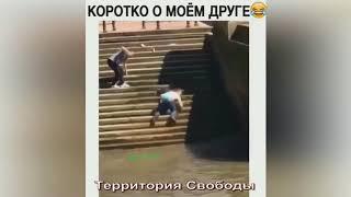 ПАРЕНЬ УПАЛ