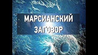 Марсианский заговор   ЗАГАДКИ КОСМОСА