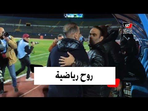 «التوأمان حسن» وسيد عبدالحفيظ بالأحضان قبل بداية مباراة بيراميدز والأهلي