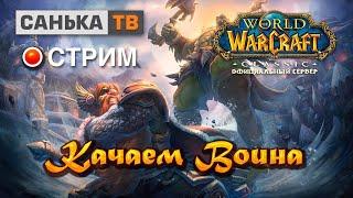 Змейталак/Качаем воина/Стрим по World of Warcraft/WoW/Classic