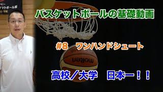 バスケっ子ムービー#8ワンハンドシュート