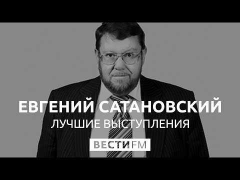 Цель Украины и Европы - НАГАДИТЬ России! Сатановский о ЧП в Керченском проливе