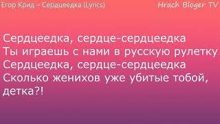 Егор Крид – Сердцеедка (Lyrics)