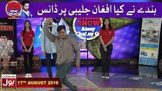Banday Ne Kiya Afghan Jalebi Per Dance | Game Show Aisay Chalay Ga | Dance Segment