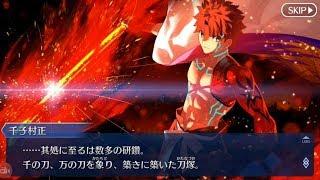 【FGO】英霊剣豪七番勝負 村正の一太刀 【Fate/Grandorder】