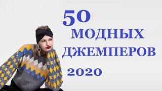 МОДНОЕ ВЯЗАНИЕ 2020-2021: ДЖЕМПЕР, ПУЛОВЕР, СВИТЕР (крючком и спицами) | Мамочкин канал
