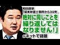 和田議員「絶対に同じことを繰り返してはなりません」が話題