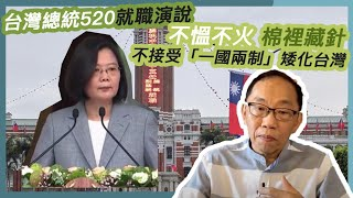 20200520 台灣總統520就職演說 不慍不火 棉裡藏針 不接受「一國兩制」矮化台灣