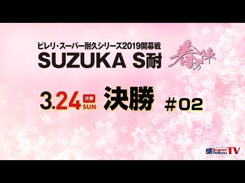 スーパー耐久 第1戦SUZUKA S耐 決勝2