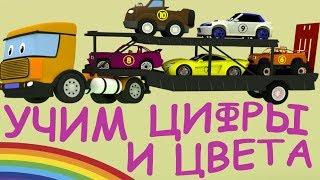 Автовозы привезли разные модели машинок. Запоминаем цифры и цвета.
