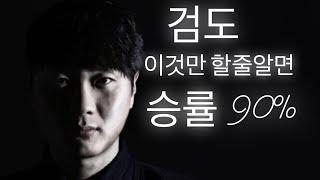 박병훈 검도|| 이것만 따라하면 ㄷㄷ...