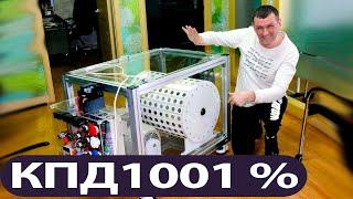 Запрещенный Вечный двигатель существует подтверждено 1 000 000 % Смотрите пока не удалили.