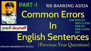 Common Errors In English || English Grammar in Telugu Part 1