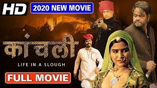 Kaanchli Full Movie   Sanjay Mishra New Released Hindi Full Movie (2020)   New Hindi Movie 2020   HD