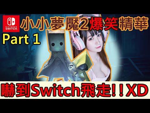 【小小夢魘2】Part1_爆笑! 嚇到Switch飛走XDD
