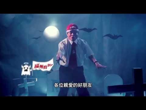 福州伯講鬼故事蕭敬騰-跟我玩MV首播 還有一天 挖恐怖?!架恐怖!!