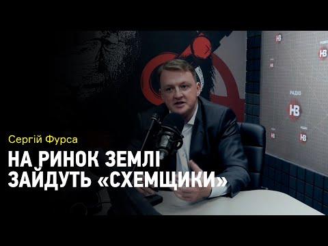 Сергей Фурса на Радио НВ