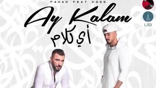 Ay Kalam - FAHAD feat. HOSS - اي كلام - فهد و حسام الحسيني