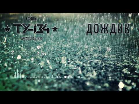 Группа ТУ-134 – Дождик (2017)