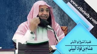 هذا هو الإمام الألباني فأروني مثله - الشيخ هشام بن فؤاد البيلي