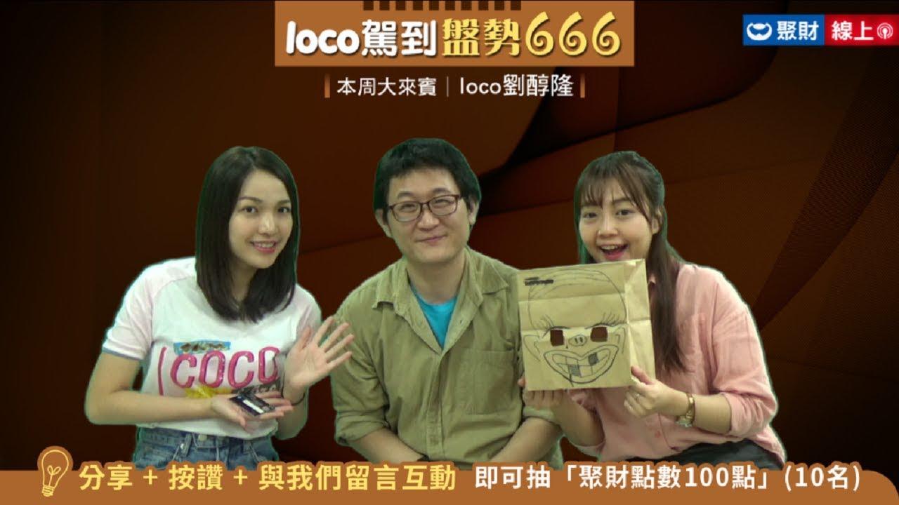 聚財線上直播【loco駕到 盤勢6️⃣6️⃣6️⃣】(來賓:loco劉醇隆)