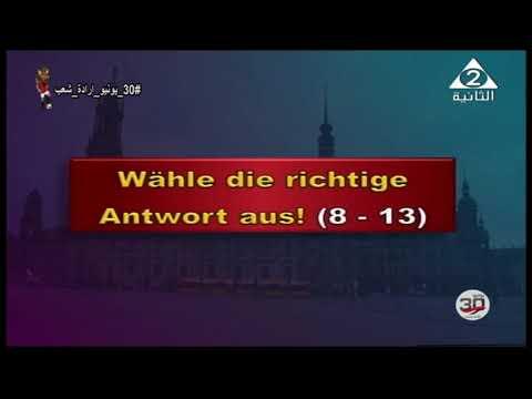 لغة ألمانية 3 ثانوي ( مراجعة ليلة الامتحان ) أ عصام خطاب 30-06-2019