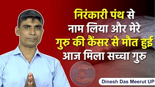 Dinesh Das Meerut UP