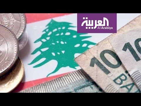 العرب اليوم - شاهد: إقرار موازنة العام الجديد في لبنان والشارع يُصعِّد احتجاجاته