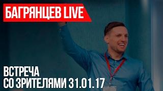 Встреча со зрителями СПБ 31.01.2017