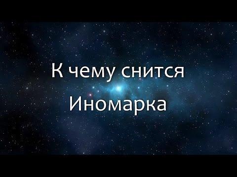 К чему снится Иномарка (Сонник, Толкование снов)