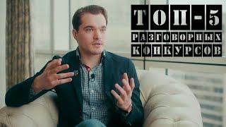 ТОП-5 разговорных конкурсов (интерактивов) от Ивана Гаркушко