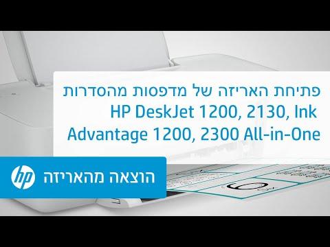 פתיחת האריזה של מדפסות מהסדרות HP DeskJet 1200, 2130, Ink Advantage 1200, 2300 All-in-One