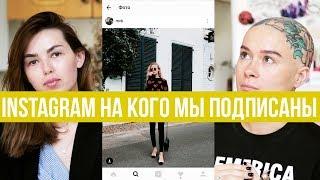 Каких Instagram блогеров мы смотрим? Скандинавских!