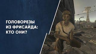 Головорезы из Фрисайда | Fallout Лор