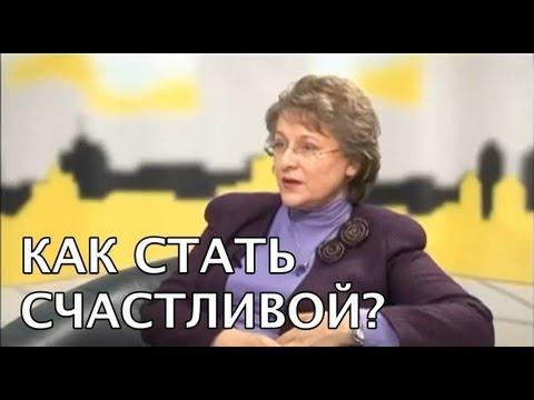 Психология Отношений: Как стать Счастливой Женщиной - Удилова