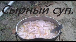 Как приготовить сырный суп ( Походные рецепты ).