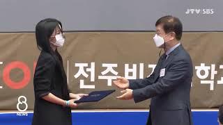 JTV 뉴스8 전주비전대 2020 비전엑스포(졸업작품전) 개막 20201022 영상 섬네일