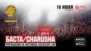 Баста / Charusha - Приглашение на GazgolderLive