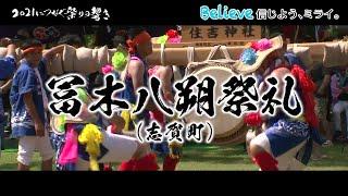 冨木八朔祭礼(志賀町)