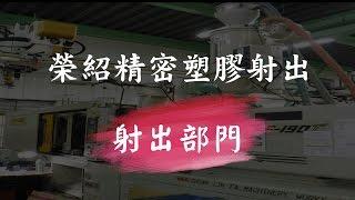 自動化生產- 榮紹射出成型部門-榮紹塑膠射出成型工廠
