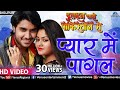 "प्यार में पागल | Pyaar Mein Pagal | Latest Bhojpuri Song 2017 | Pradeep Pandey ""Chintu"", Tanushree"