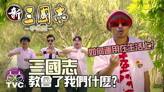黃明志教你如何將三國故事運用在學校 Namewee SANGOKUSHI Funny Online Ads